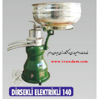 خامه گیر برقی(چرخ شیر) ارسان ترکیه